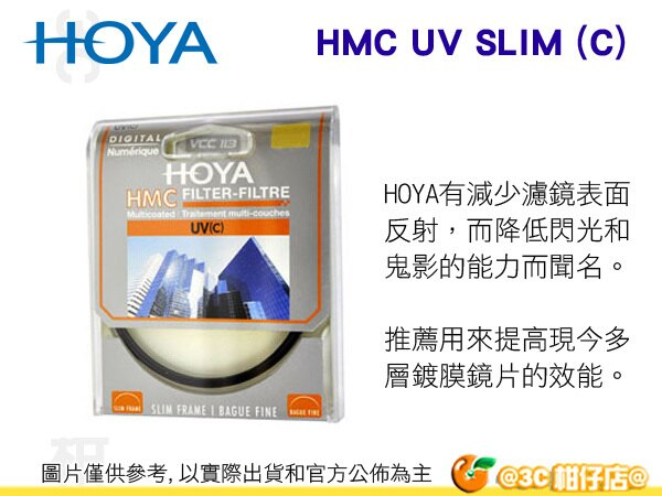 HOYA HMC UV SLIM (C) 52mm 52 抗紫外線 多層鍍膜薄框 保護鏡 濾鏡 立福公司貨