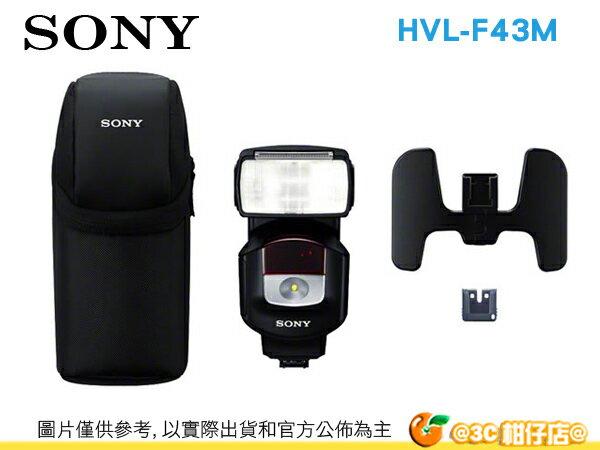 Sony HVL-F43M 專業閃光燈 GN 值達 43 台灣索尼公司貨 F43M A7R2 A7II A99 A6300 RX1 RX10III RX100M2