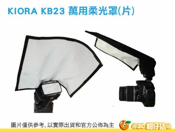Kiora K-B23 KB23 萬用 柔光罩 反光板 柔光片 閃燈 PENTAX AF-430 fgz AF540 fgz YN-560 II 永諾