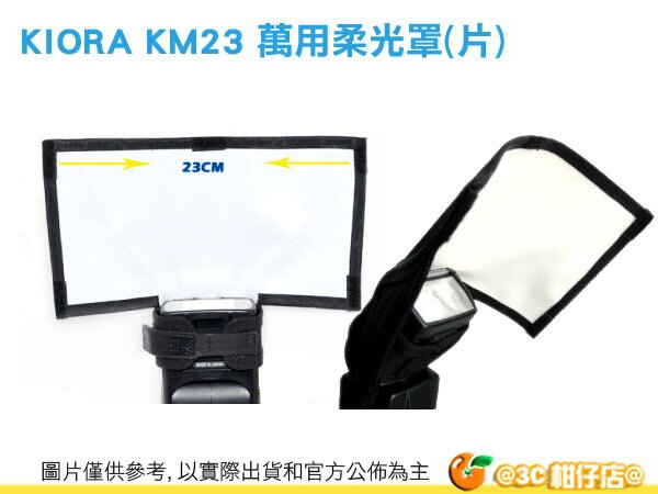 Kiora KM23 K-M23 柔光片 迷你反光片 散射光線 柔和並改變光源功能 適用於婚紗 人物攝影