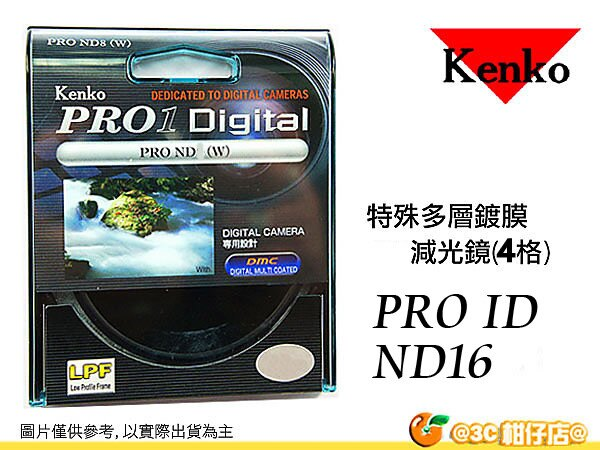 Kenko PRO 1D ND16 減光鏡 67mm 67 減4格 多層鍍膜 薄框 DMC ND104 正成公司貨 PRO1D 日本製