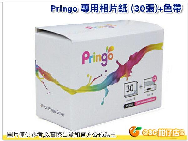 Hiti Pringo P231 專用相片紙 30張+色帶3捲 可印銀邊 相片 相印機 相紙 名片 拍立得底片 大小
