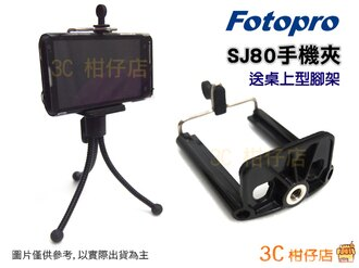 [買就送桌腳] FOTOPRO SJ80 手機座夾 手機夾 湧蓮公司貨 適用各種1/4英吋腳架孔 5吋以下手機 智慧型手機 sony htc iphone