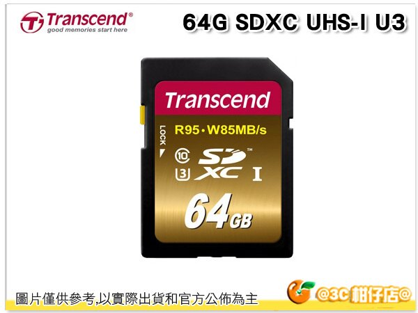 Transcend 創見 633x U3X 64G SDXC UHS-I U3 讀95MB 寫85MB 95M 85M 64GB 公司貨 4K錄影 SONY AX100 PJ820 CX900