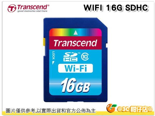 送P5讀卡機 Transcend 創見 16G 16GB WIFI wifi SDHC CLASS10 記憶卡 公司貨 2年保固