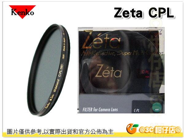 Kenko Zeta L41 L-41 CPL 82mm 82 多層鍍膜 偏光鏡 究極版 透光度高 Pro1d 媲美 B+W 另有 hoya marumi tiffen