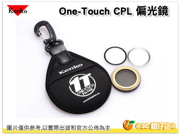 Kenko One-Touch CPL 32mm 偏光鏡 32 正成公司貨 日本製