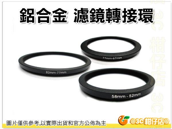 濾鏡轉接環 52mm轉58mm 52-58mm  52mm-58mm 鋁合金  鏡頭轉接環
