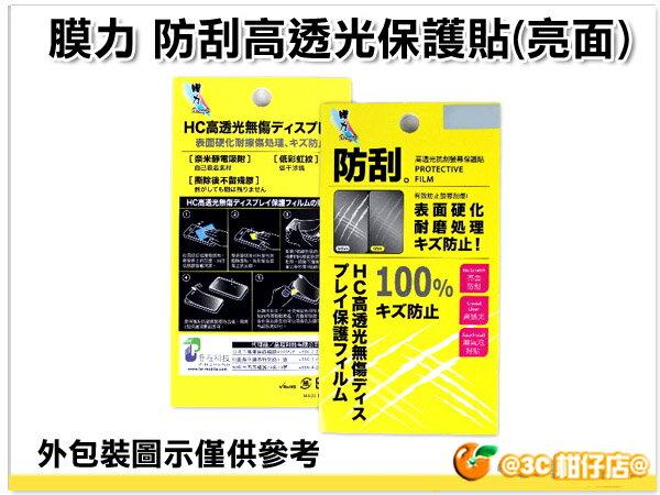 膜力 NEX-5T NEX-5R A6000 靜電式 螢幕保護貼 不留殘膠 防刮 高透光 三明治保護貼