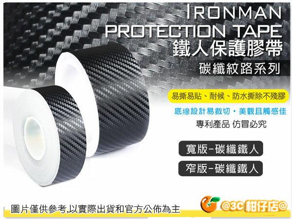SUNPOWER 鐵人膠帶 保護膠帶 碳纖 小 窄版  耐高溫 相機 機身 鏡頭 單眼 閃燈 腳架