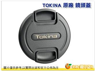 Tokina 77mm 原廠內夾式鏡頭蓋 77 鏡頭蓋 11-16mm 12-24mm 立福公司貨