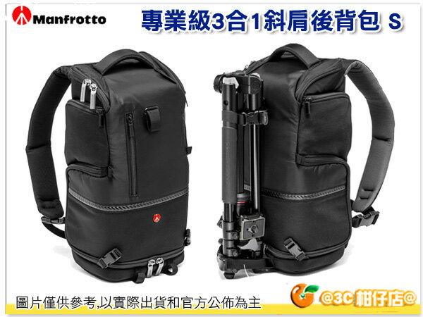 Manfrotto 曼富圖 Tri Backpack S 專業級3合1斜肩後背包 MA-BP-TS  正成公司貨