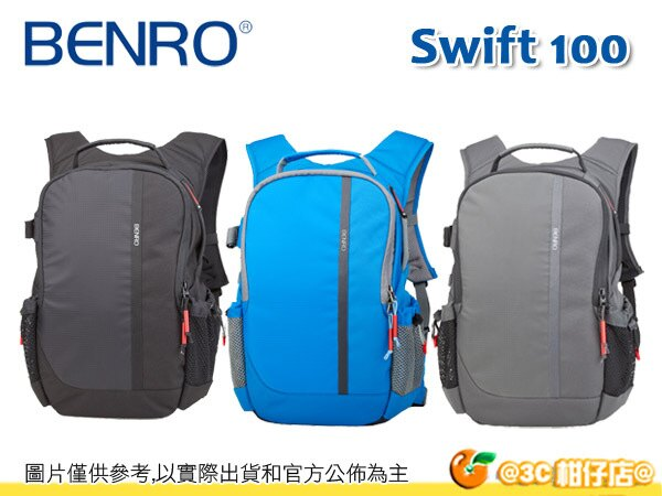 百諾 BENRO 雨燕雙肩攝影包 Swift 100 輕量 戶外 休閒 相機包 IPAD 1機2鏡 附防雨罩 可掛腳架