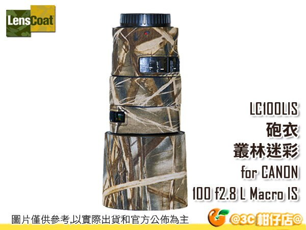 美國 Lenscoat LC100LIS 鏡頭保護套 砲衣 叢林 迷彩 CANON EF 100mm f/2.8 Macro USM 大砲 外衣