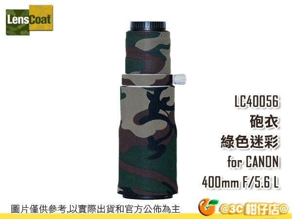 美國 Lenscoat LC40056 鏡頭保護套 砲衣 綠色 迷彩 CANON EF 400mm F5.6L USM 大砲 外衣
