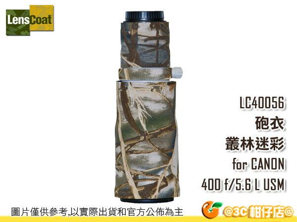 美國 Lenscoat LC40056 鏡頭保護套 砲衣 叢林 迷彩 CANON EF 400mm F5.6L USM 大砲 外衣