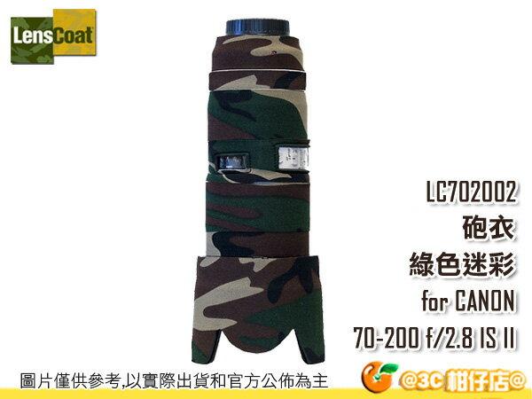 美國 Lenscoat LC702002 鏡頭保護套 砲衣 綠色 迷彩 CANON EF 70-200mm F2.8L IS II USM 小白兔 大砲 外衣