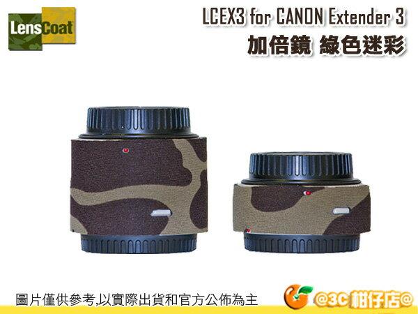 美國 Lenscoat LCEX3 鏡頭保護套 砲衣 綠色 迷彩 CANON EXTENDER EF1.4× III, EF2× III 加倍鏡 外衣