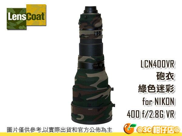 美國 Lenscoat LCN400VR 鏡頭保護套 砲衣 綠色 迷彩 Nikon AF-S Nikkor 400mm f/2.8G ED VR 大砲 外衣