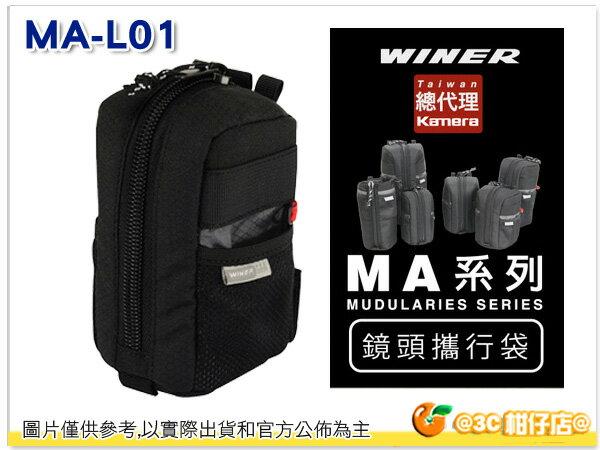 WINER MA-L01 鏡頭袋 加厚保護 攜行袋 配件袋 閃燈袋 鏡頭筒防水 防震 公司貨 附防雨套 18-300mm 18-105 mm