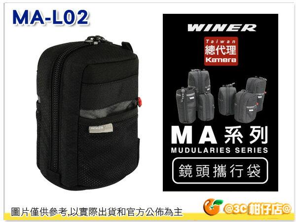 WINER MA-L02 鏡頭袋 加厚保護 攜行袋 配件袋 閃燈袋 鏡頭筒防水 防震 公司貨 附防雨套 18-135mm 24-105mm