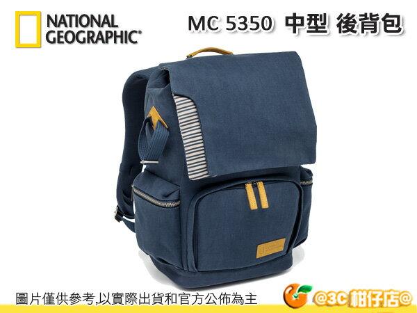 國家地理 National Geographic Mediterranean NG MC5350 中型 雙肩 後背包 地中海系列 1機2鏡 17吋筆電