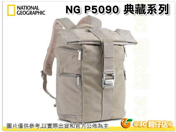 國家地理 National Geographic NG P5090 典藏系列 相機包 1機4鏡1閃 15.4吋筆電 650D 700D 7D 5D3