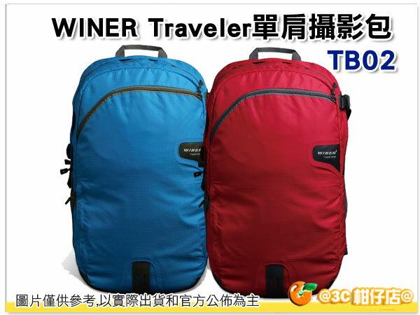 WINER Traveler TB-02 雙肩攝影包 內袋可拆 可放 腳架 13吋筆電 1機3鏡 TB02 附雨罩 收納袋
