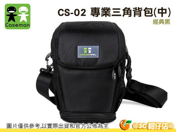 Caseman 卡斯曼 CS-02 三角包 中 槍包 70-200 相機包 攝影 附防雨罩 600D 650D D800 D7100