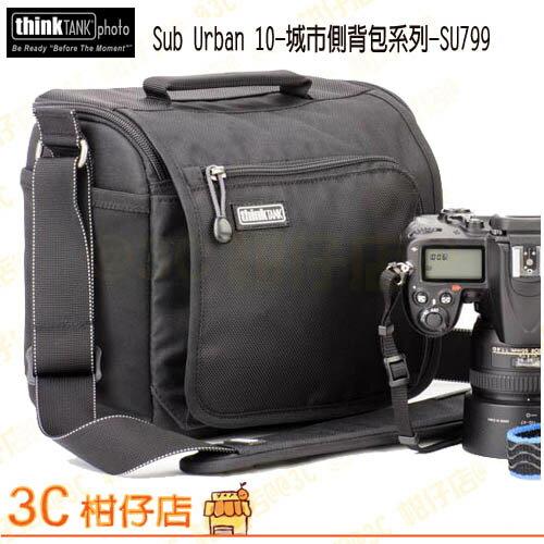 Think Tank 創意坦克 Sub Urban 10 城市側背包系列 SU799 相機包 彩宣公司貨 D700 650D A55 XPro1