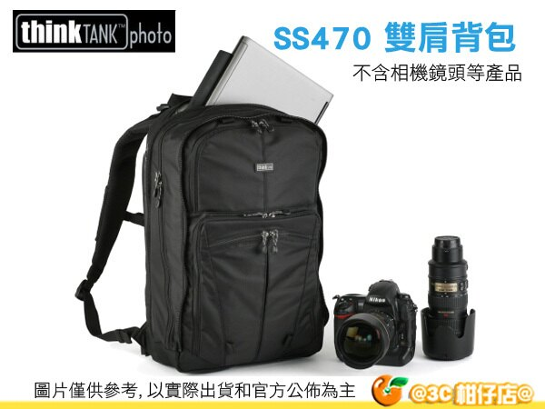 ThinkTank 創意坦克 hape Shifter 雙肩背包 SS470 多功能 彩宣公司貨 2機3-4鏡 可搭PS系列腰帶 15-17吋筆電