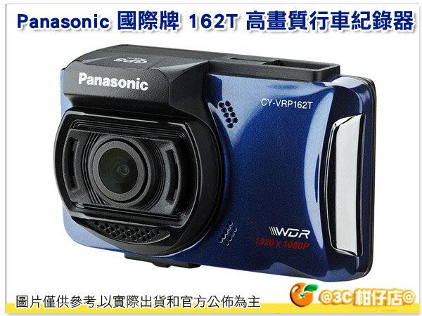送16G Panasonic 國際牌 CY-VRP162T 觸控式 GPS測速 WDR Full HD 高畫質行車紀錄器 162T