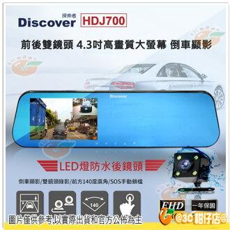 送16G 飛樂 Discover HDJ-700 行車記錄器 1080P 前後雙鏡頭 後視鏡型 防潑水 公司貨 似 M66 M95 M99 M68 M100