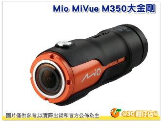 送16G+自拍棒 Mio MiVue M350 大金剛 機車行車紀錄器 170度廣角