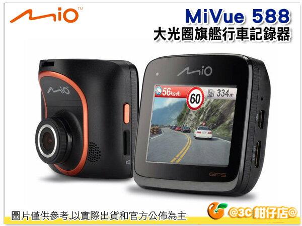 Mio MiVue 588 旗艦行車記錄器 Sony Sensor GPS F1.8大光圈