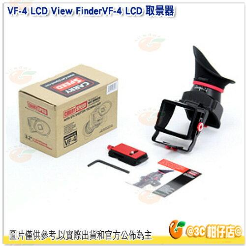 美國 速必達 Carry Speed VF-4 VF4 LCD 取景器 電子取景器 立福公司貨
