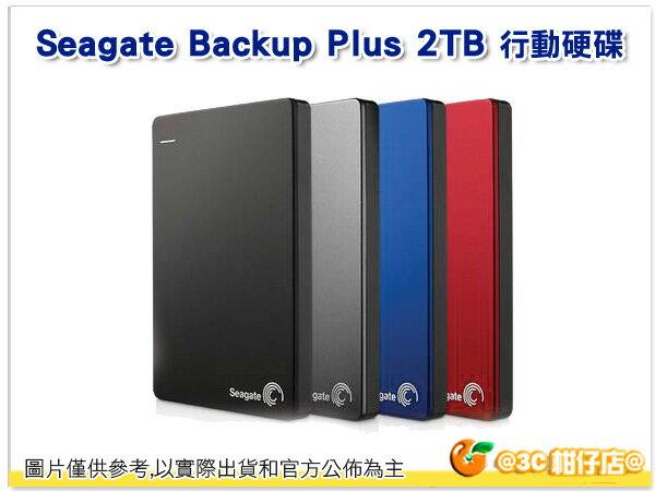 Seagate 希捷 Backup Plus  2TB 2.5吋  USB3.0 外接 行動硬碟 另有 500G 1TB