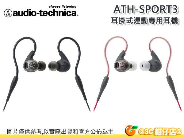 台灣鐵三角公司貨  ATH-SPORT3 耳掛式 運動型 健身 專用耳機 耳塞式 IPX5 防水 MP3 不易打結 U型 公司貨 一年保固