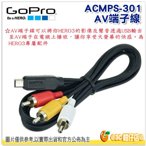 GoPro ACMPS~301 AV端子線 貨 Composite Cable for H