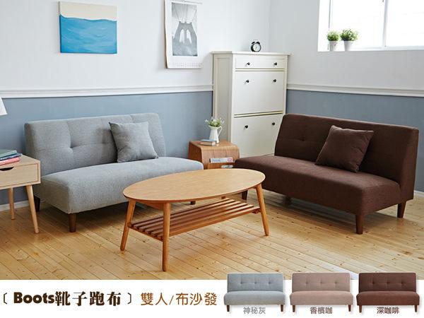日本熱賣‧Boots靴子跑布【雙人】布沙發/復刻沙發 ★贈抱枕 ★班尼斯國際家具名床 3