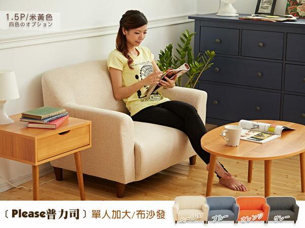 日本熱賣‧Please普力司【單人沙發加大】布沙發/復刻沙發 ★班尼斯國際家具名床 0