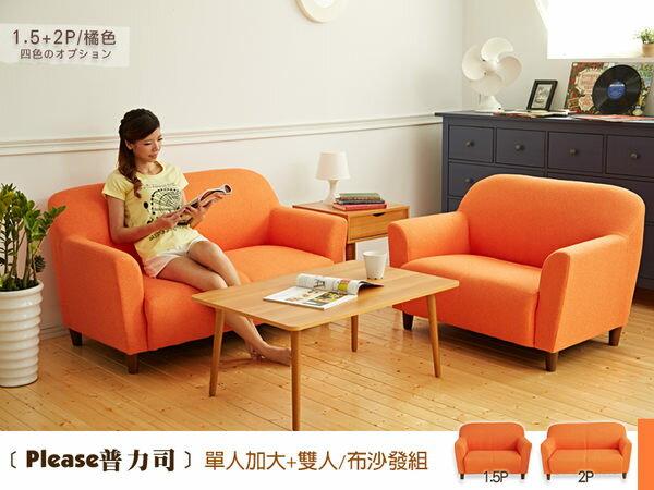 日本熱賣‧Please普力司【單人+雙人】布沙發/復刻沙發 ★班尼斯國際家具名床 0