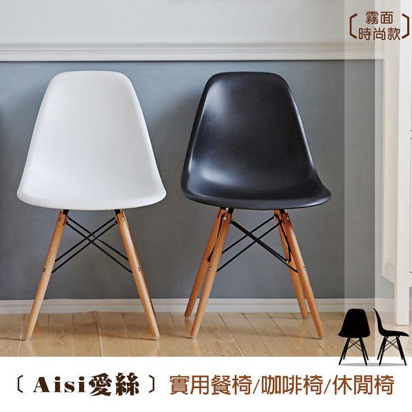 日本熱賣【Aisi愛絲】實用餐椅/咖啡椅/辦公椅/電腦椅《霧面時尚款》★班尼斯國際家具名床 - 限時優惠好康折扣