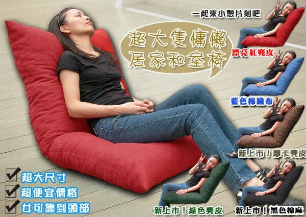 慵懶家居【胖胖貓】惰性和室椅(長120x寬70cm)~加長版 ★班尼斯國際家具名床 0