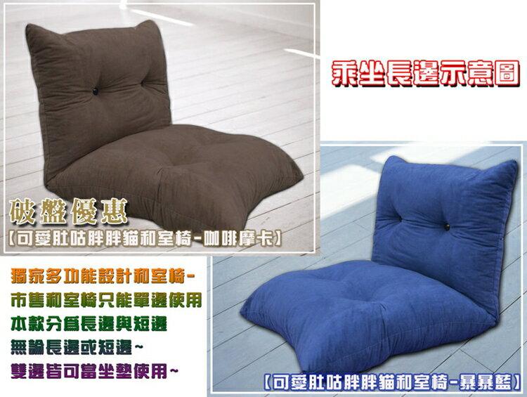 慵懶家居【胖胖貓】惰性和室椅(長120x寬70cm)~加長版 ★班尼斯國際家具名床 2