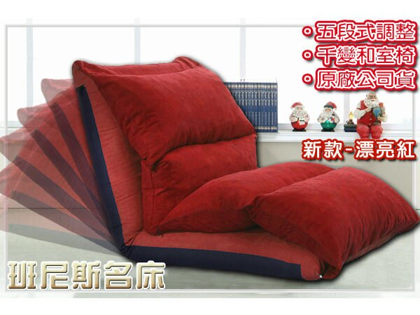 坐臥躺沙發床/和室椅