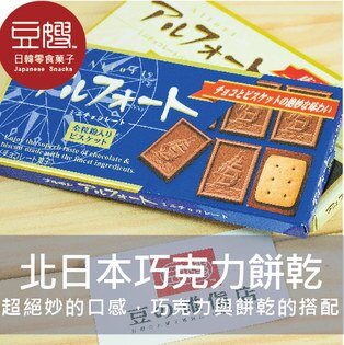 【豆嫂】日本零食 北日本 Alfort帆船巧克力餅乾(牛奶/香草/黑巧克力/焦香奶油)