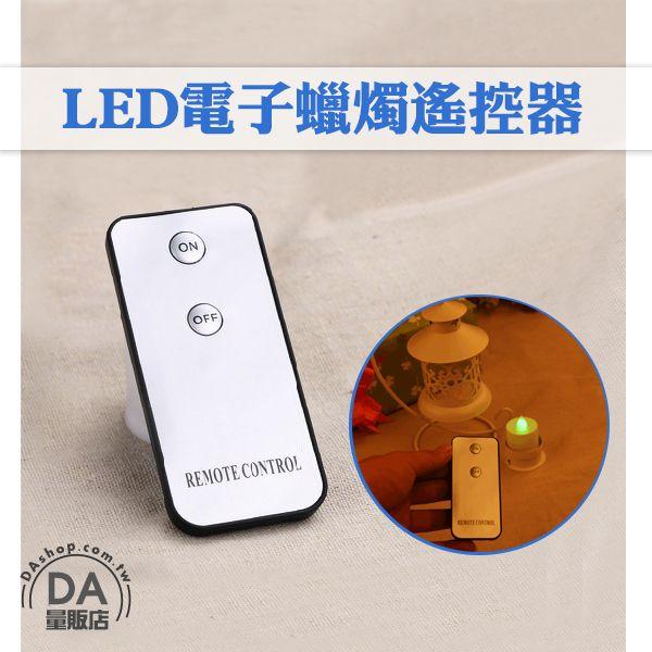 《DA量販店》LED 電子 蠟燭 遙控器 可一次控制多顆蠟燭燈(V50-1379)