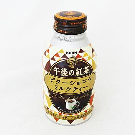 [敵富朗超市]KIRIN午後紅茶-巧克力奶茶