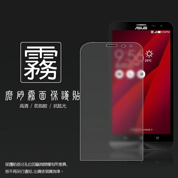 霧面螢幕保護貼 ASUS Zenfone 2 Laser ZE601KL 6吋 Z011D 保護貼